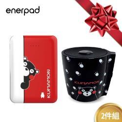 【enerpad 超值專案】迷你型高容量10000mAh 熊本熊行動電源+熊本熊藍芽喇叭(混搭色)