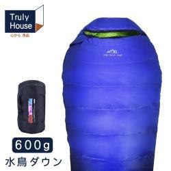 Truly House 頂級羽絨保暖睡袋600g/木乃伊睡袋/羽絨睡袋/登山/露營(兩色任選)