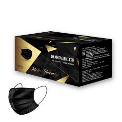 久富餘成人醫用口罩(雙鋼印)-曜石黑50片/盒X4