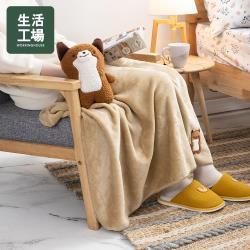 【生活工場】棉朵舒舒寶貝蓋毯組-狐狸