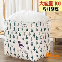 iSFun 手提棉麻 束口衣物棉被收納袋特大號100L