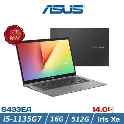 ASUS華碩 S433EA-0098G1135G7 14吋 (i5-1135G7/16G/512G SSD/Intel® Iris® Xe/W1