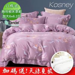 KOSNEY  香蜜  頂級加大60支100%天絲TENCEL八件式兩用被床罩組送天絲夏被
