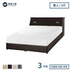 A FACTORY 傢俱工場-小資型房間三件組(床頭+床底+床墊)-雙人5尺