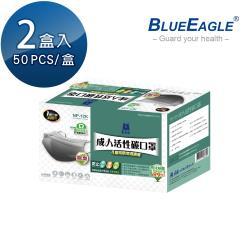 【藍鷹牌】台灣製 成人活性碳口罩 單片包裝 50片*2盒