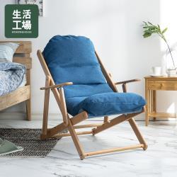 【生活工場】北歐簡約可拆洗式櫸木躺椅-藍色