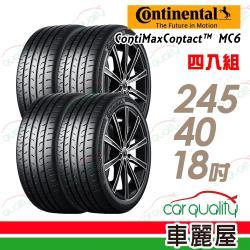 德國馬牌 ContiMaxContact 6 MC6 運動操控輪胎_四入組_245/40/18(車麗屋)