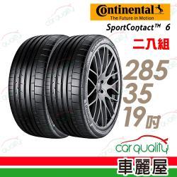 德國馬牌 SportContact SC6 高性能輪胎_二入組_285/35/19(車麗屋)