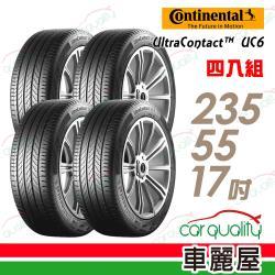 德國馬牌 UltraContact UC6 舒適操控輪胎_四入組_235/55/17(車麗屋)