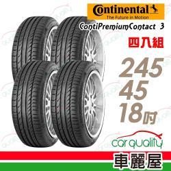 德國馬牌 ContiSportContact 3 SSR CSC3SSR 失壓續跑輪胎_四入組_245/45/18(車麗屋)