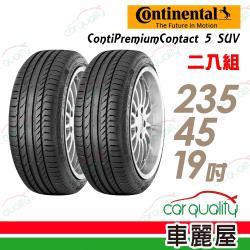 德國馬牌 ContiSportContact 5 SUV SSR CSC5SUVSSR 失壓續跑輪胎_二入組_235/45/19(車麗屋)