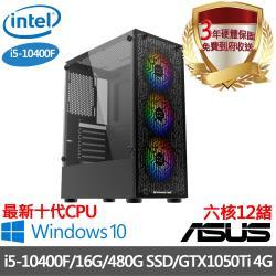 |華碩H410平台|i5-10400F六核12緒|16G/480G SSD/獨顯GTX1050Ti 4G/Win10電競電腦