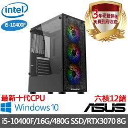  華碩H410平台 i5-10400F六核12緒 16G/480G SSD/獨顯RTX3070 8G/Win10電競電腦
