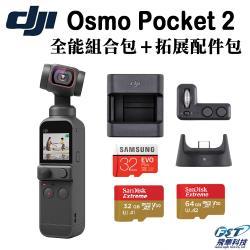 【DJI】OSMO POCKET 2 全能組合包+Pocket 拓展配件包(飛隼公司貨)