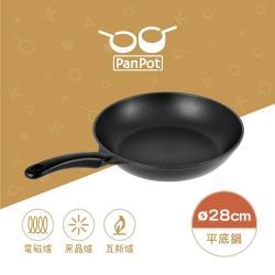 【日本PANPOT】單柄不沾平底鍋28CM(送鍋蓋)