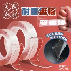 美國熱銷耐重無痕雙面膠 (3cmx1m)
