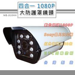 四合一 1080P 大型防護罩戶外鏡頭4.0mm 6.0mm SONY210萬8顆高功率LED 最遠60米(MB-810HH)