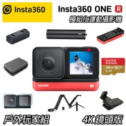 ★年尾大促銷★  Insta360 One R (4K鏡頭版+超大電量戶外拍片組)  運動相機 運動攝影機 公司貨