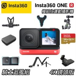 ★年尾大促銷★ Insta360 One R (4K鏡頭版+騎士追風組)  運動相機 運動攝影機 公司貨
