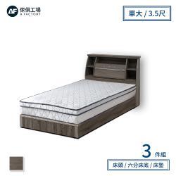 A FACTORY 傢俱工場-派蒙 簡約收納房間3件組(床頭箱+床墊+六分床底)-單大3.5尺