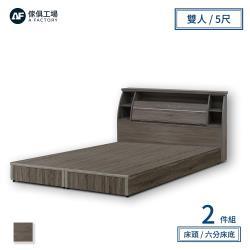 A FACTORY 傢俱工場-派蒙 簡約收納房間2件組(床頭箱+六分床底)-雙人5尺