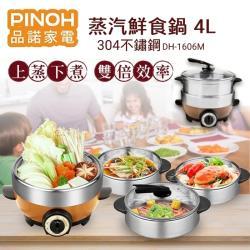 【福利品】PINOH品諾 4L蒸汽鮮食鍋/電火鍋 DH-1606M-庫