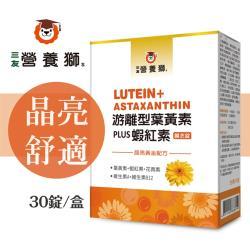 三友營養獅 游離型葉黃素plus蝦紅素 (30粒/盒)