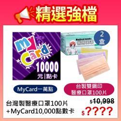 獨家組合↘台灣製雙鋼印醫療口罩100片(不挑色)+MyCard 10000點 點數卡