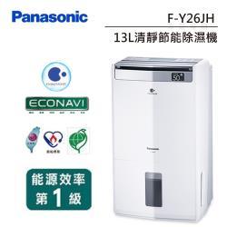 會員領卷再折↙再贈好禮★ Panasonic國際牌  13公升清淨除濕機 F-Y26JH