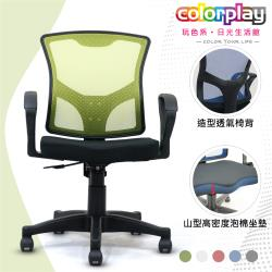 【Color Play精品生活館】Nicole多彩透氣D型扶手辦公椅 電腦椅