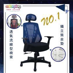【Color Play精品生活館】Stars折疊扶手獨立筒坐墊辦公椅 電腦椅