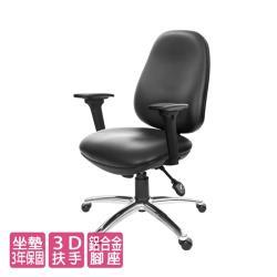 GXG 低背泡棉 電腦椅 3D扶手/鋁腳  TW-8119 LU9