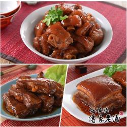 現+預【諶媽媽眷村菜】三件組(冰釀東波蹄花豬腳(650g/包)+無錫排骨(300g/包)+東坡肉(500g