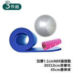 [日上川良品]  核心瑜珈3件組 (加厚15mm NBR瑜珈墊+韻律球+按摩柱)