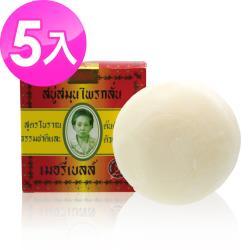 泰國 興太太 Madame Heng  阿婆香皂(5入)