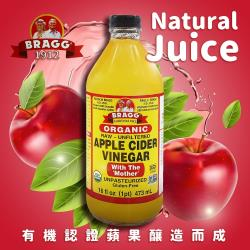 BRAGG 有機蘋果醋(473ml)-2罐組