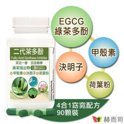 【赫而司】FASLIM-EGCG二代茶多酚膠囊含兒茶素EGCG益多酚+甲殼素+決明子+荷葉粉(90顆/罐)