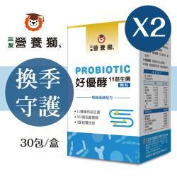 三友營養獅 好優酵11益生菌 (30包/盒)x2盒