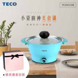 TECO東元 2L多功能無水料理美食鍋/電火鍋-清新藍(附304不鏽鋼架) YP2001CBB