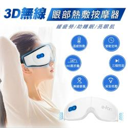 3D無線眼部熱敷按摩器