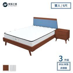 A FACTORY 傢俱工場-艾文 清新風格全實木房間3件組(床台+床墊+床頭櫃) 雙大6尺