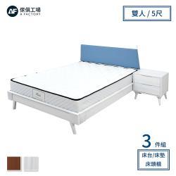 A FACTORY 傢俱工場-艾文 清新風格全實木房間3件組(床台+床墊+床頭櫃) 雙人5尺