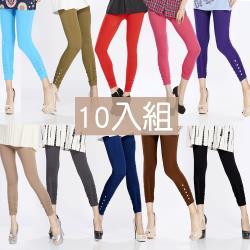 【A1 Darin】彈性冰涼顯瘦小腳褲(10件組)