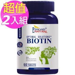 (2入特價) 愛司盟 潤華美姬複合錠60錠 (生物素 維他命H)