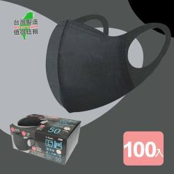真心良品xUdlife 吸護雙鋼印醫用拋棄式成人立體口罩-100片