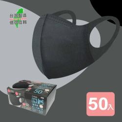 真心良品xUdlife 吸護雙鋼印醫用拋棄式成人立體口罩-50片