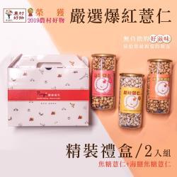【品益生技】健康低溫烘焙-精裝禮盒嚴選爆紅薏仁-2罐組(焦糖+海鹽焦糖)