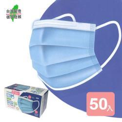 真心良品xUdlife 吸護雙鋼印醫用拋棄式成人平面口罩(天空藍)-50片