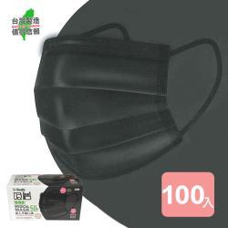 真心良品xUdlife 吸護雙鋼印醫用拋棄式成人平面口罩(時尚黑)-100片
