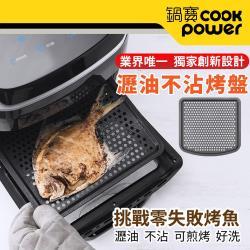 CookPower 鍋寶 12L氣炸烤箱-瀝油不沾烤盤 AF-1210BAY58